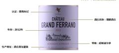 法国翡马正品红酒一手货源一件代发