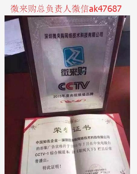"""央视特推一站式进货平台""""微来购"""""""