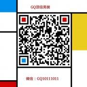 GQ男装 加微信 GQ10111011 一手货源自家工厂市场最高版本 诚招