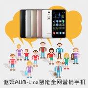 讴姆AUM全网营销手机无限推广加人脉 优胜所有品牌 招商