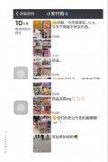 【香港代购】微信直播采购,诚招代理商