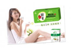 君狮 蔓越莓果蔬酵素粉 喝出健康和美丽!
