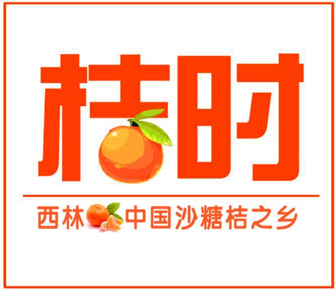 来自珠江水源涵养地的馈赠——西林沙糖桔诚寻分销伙伴!!
