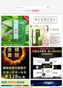 瑶瑶*纤姿堂-瘦身/美容/祛斑等电商批发零售平台招代理