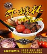 牛排杯韩国特色美食