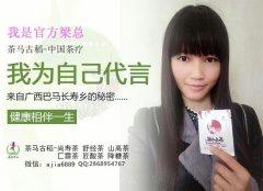 2017微商做火爆货源品牌——百草怡茶马古稻富硒茶疗