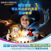 儿童早教产品ar菠萝树5D智慧字母招全国微商代理