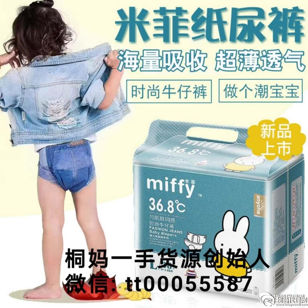 纸尿裤一手货源百种品牌一件代发招代理