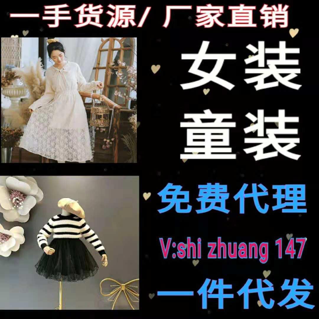 广州红棉及各大型档口服装批发一手货源号