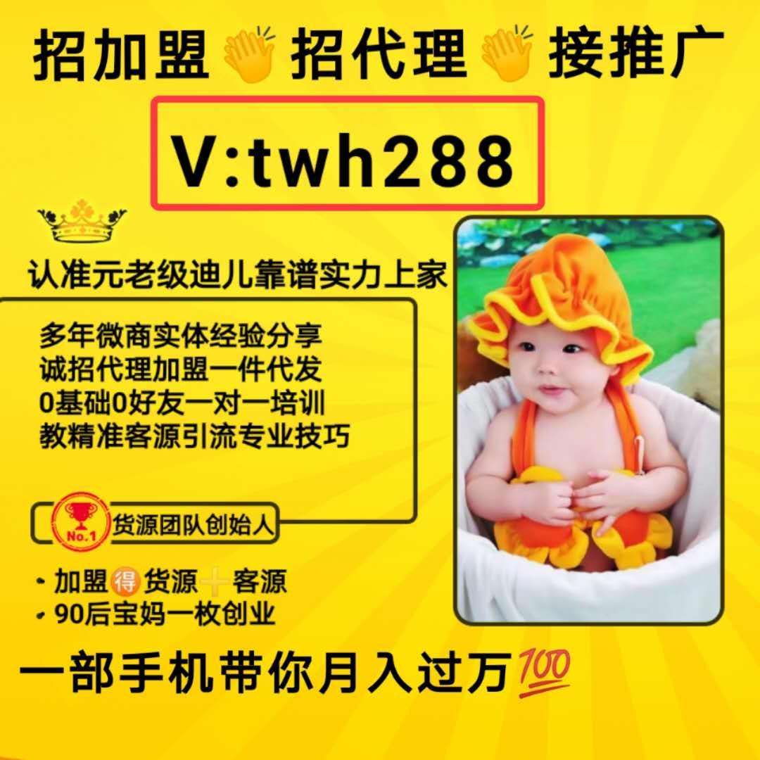 童装玩具母婴微商招代理,①手货源价,①件代发