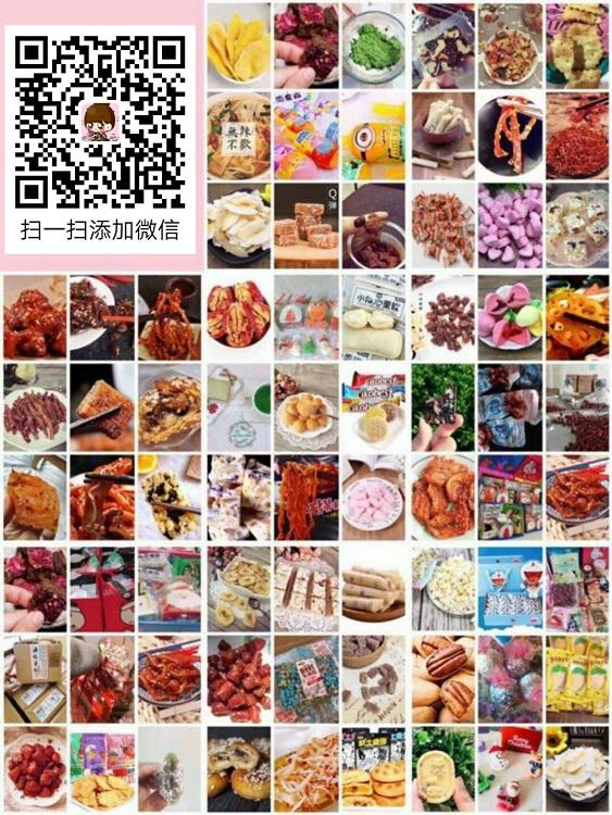 小零食,大利潤,微商最好賣的產品,好吃當然好賣,廠家貨源,無需囤貨