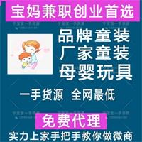 韩版童装 玩具母婴一手货源! 超低价免费代理 送独教销售技巧+客源