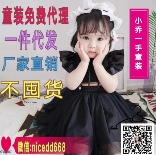 品牌童装厂家一手货源招代理加盟