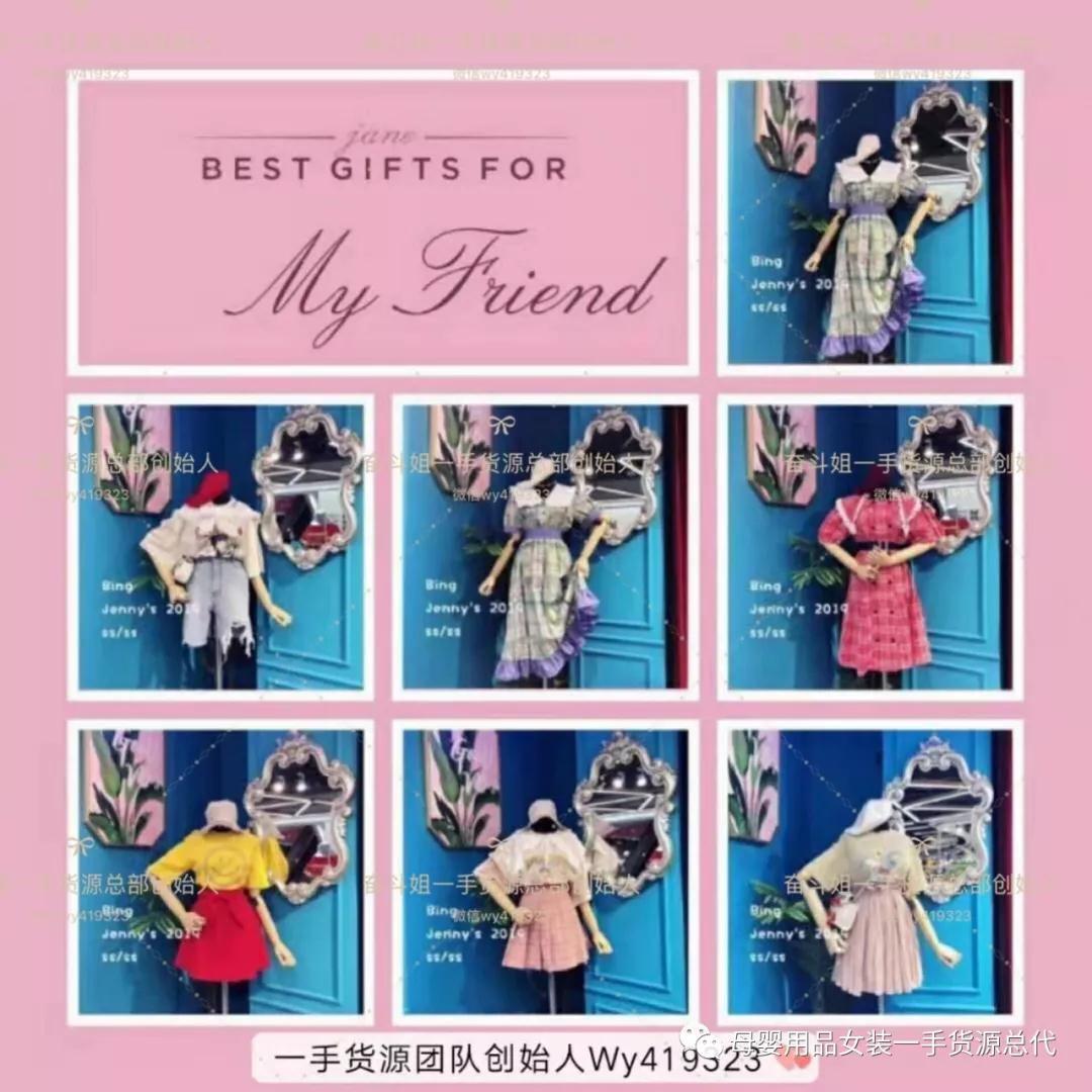 微商代理服装女装童装一手货源号加盟