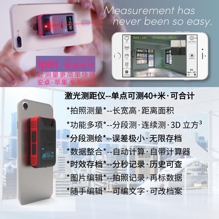 空间光尺 激光测距仪拍照测距仪一件代发