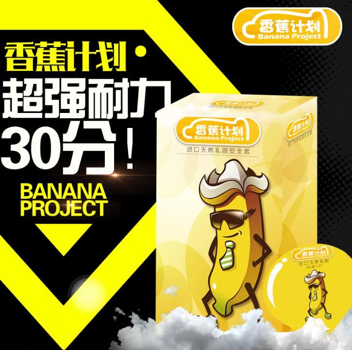 香蕉计划辅导引流 月出单过万