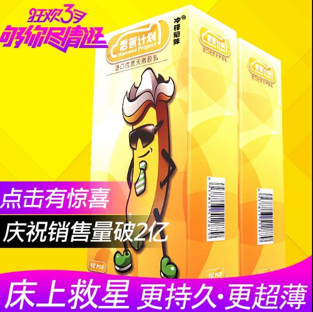 香蕉计划免费代理,一件代发,厂家直招