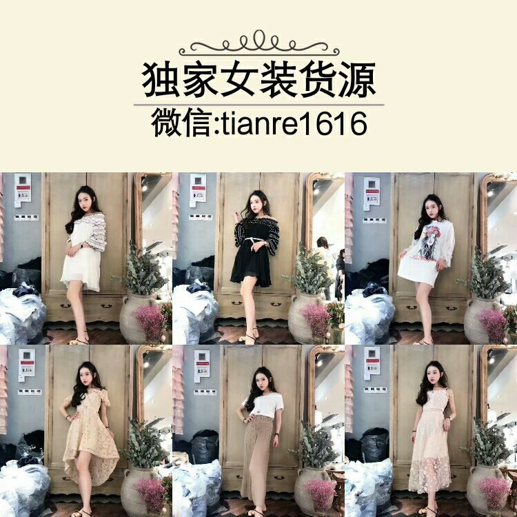 欧韩精品女装货源,厂家直销,微商一件代发,无需囤货