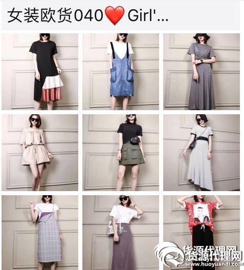 微商专供女装厂家批发一手货源,免费代理