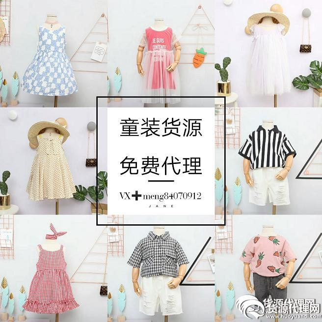 微商童装女装服装代理,韩版外贸原单童装女装代理一件代发无需囤货