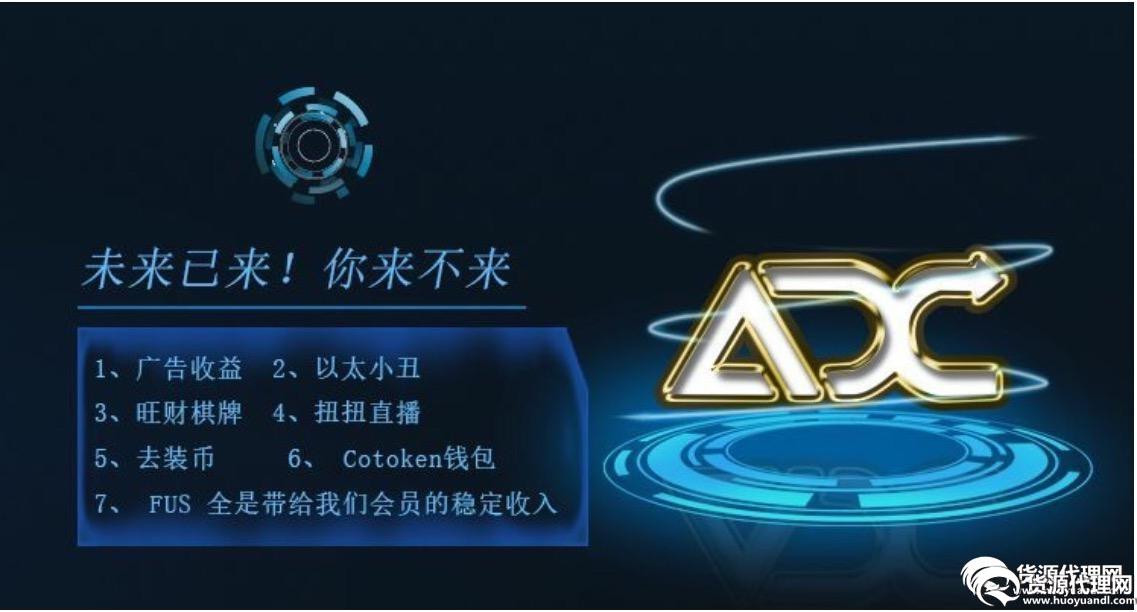 adc全球火爆招募会员挖矿新项目