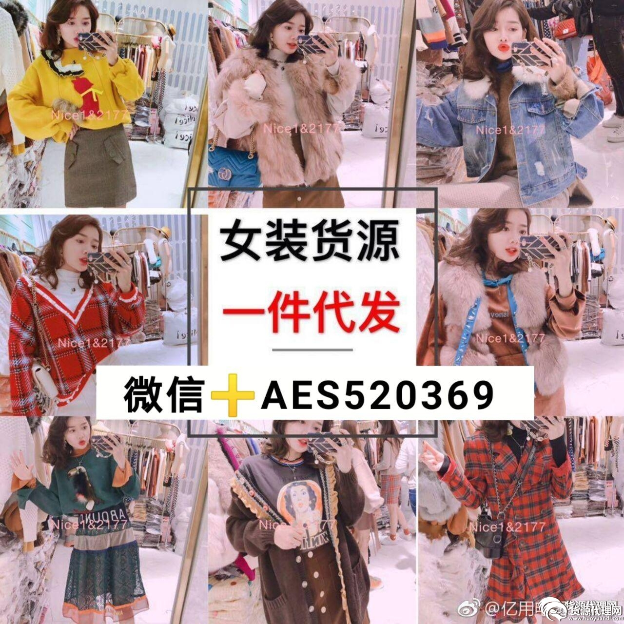 日韓女裝潮流童裝一手貨源 ,教精準引流,客源