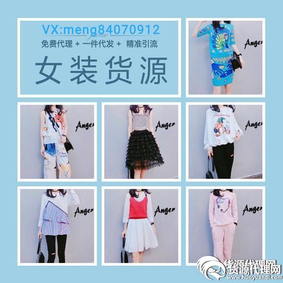 欧韩女装一手货源,一件代发零售,代理