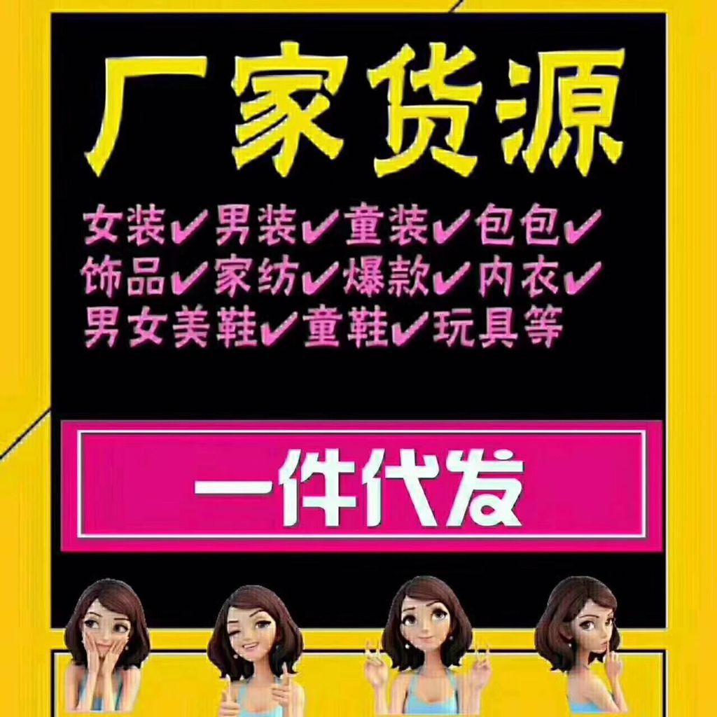 上班族  宝妈  学生  货源行业是首选   欧韩女装