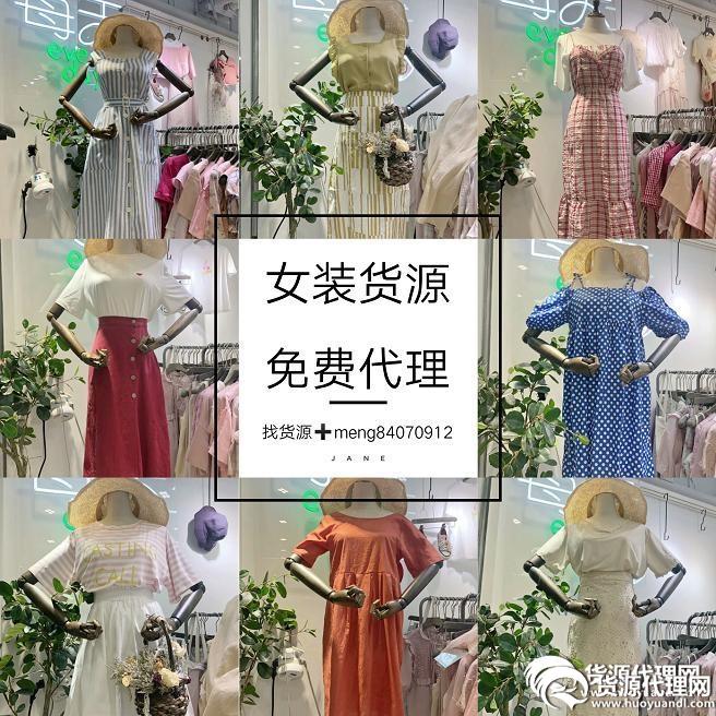 微商实体淘宝专供一手女装货源  免费代理  也可加盟免费代理也可加盟