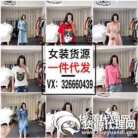 时尚女装童装微商一手货源  厂家一件代发  无需囤货