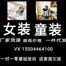 韓國東大門女裝一手貨源批發 保證質量 支持一件代發 免費代理!
