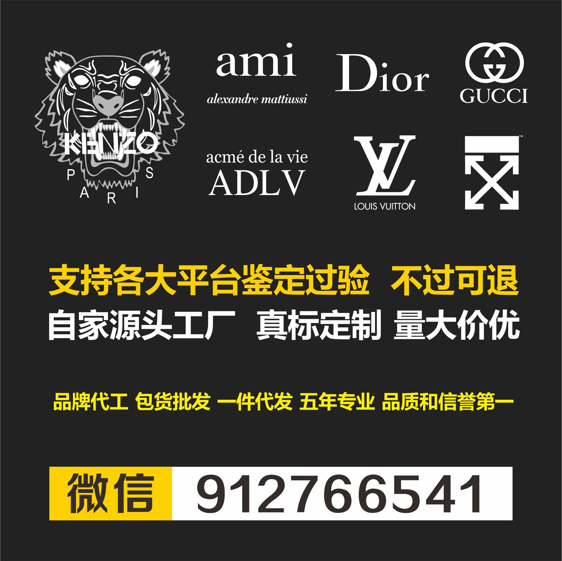KENZO ami Dior OW ADLV真标过验 自厂货源