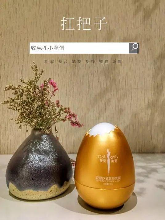 控油收縮毛孔的小金蛋面膜怎么代理?