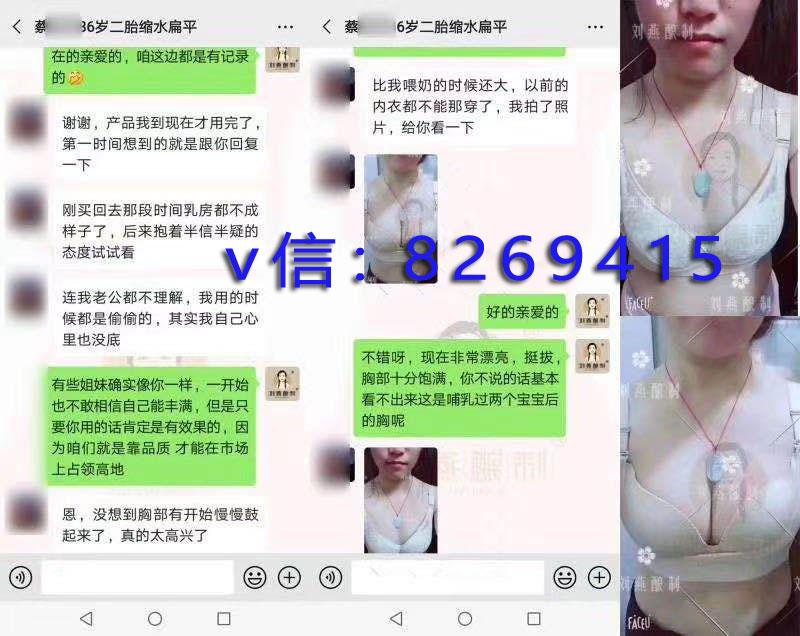 刘燕酿制丰胸官网:小胸妹子怎么让胸发育大一些