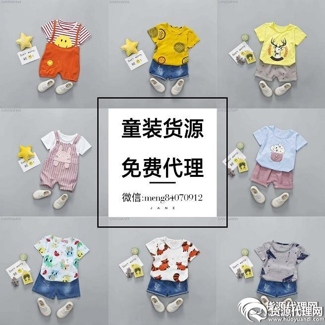 童装母婴用品微商货源,价格低,利润大,免费代理 加盟