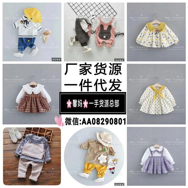 品牌童装母婴玩具零基础一对一培训客源引流厂家直销小白首选