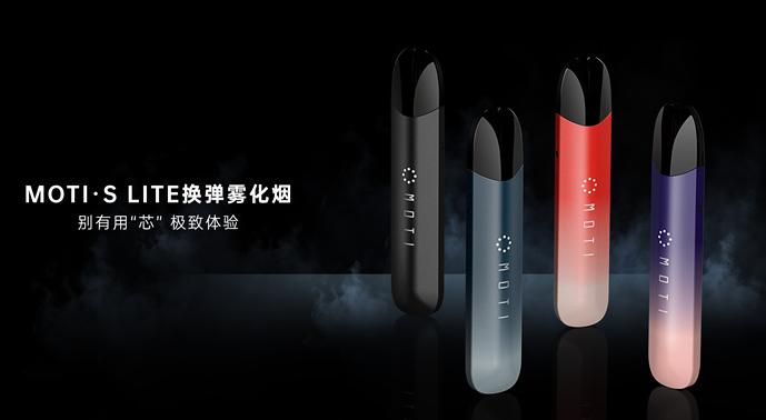 MOTI魔笛电子烟货源代理