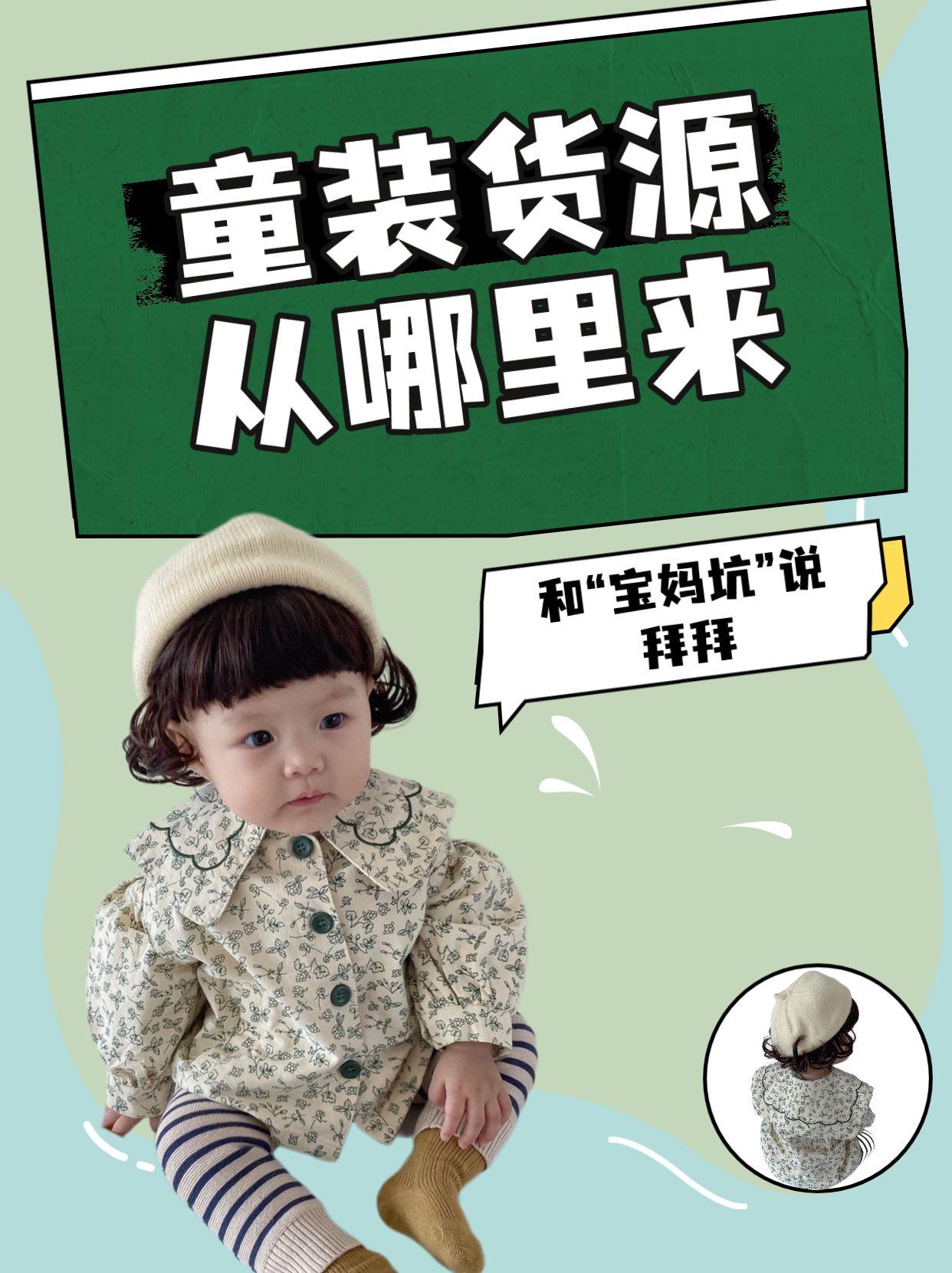 童装童鞋儿童配饰免费代理,最低价支持一件代发