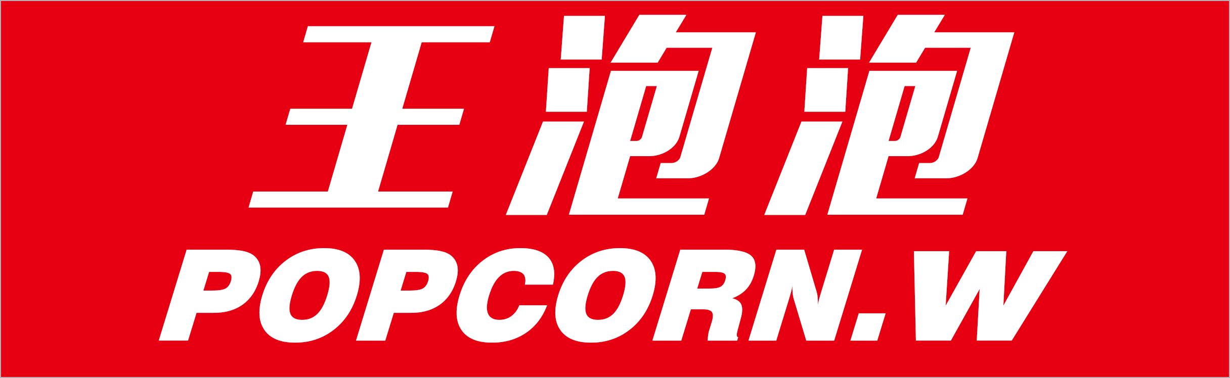 POPCORN.W 王泡泡女鞋長期招代理