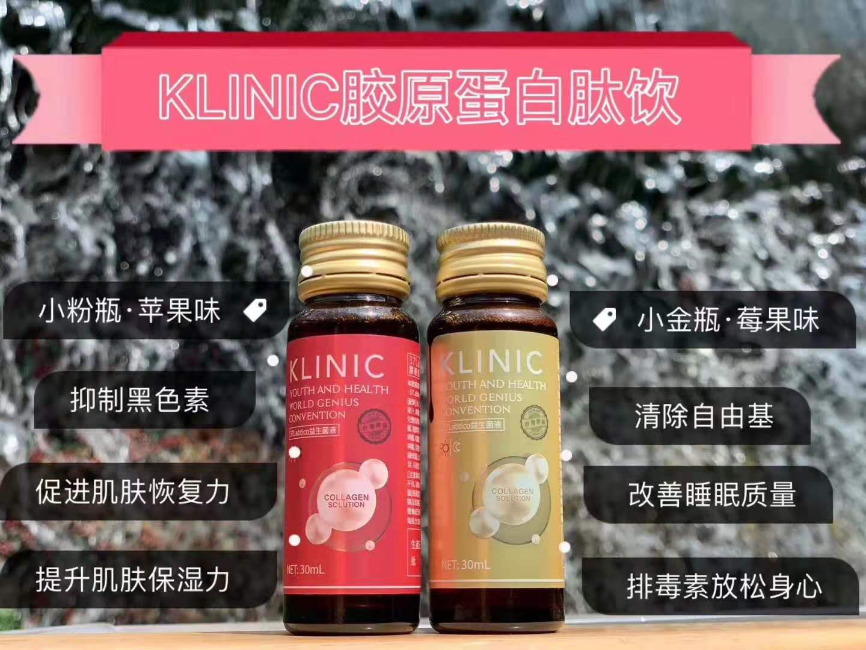 明星張韶涵推薦KLINIC膠原蛋白肽,一葉子微商全國招代理