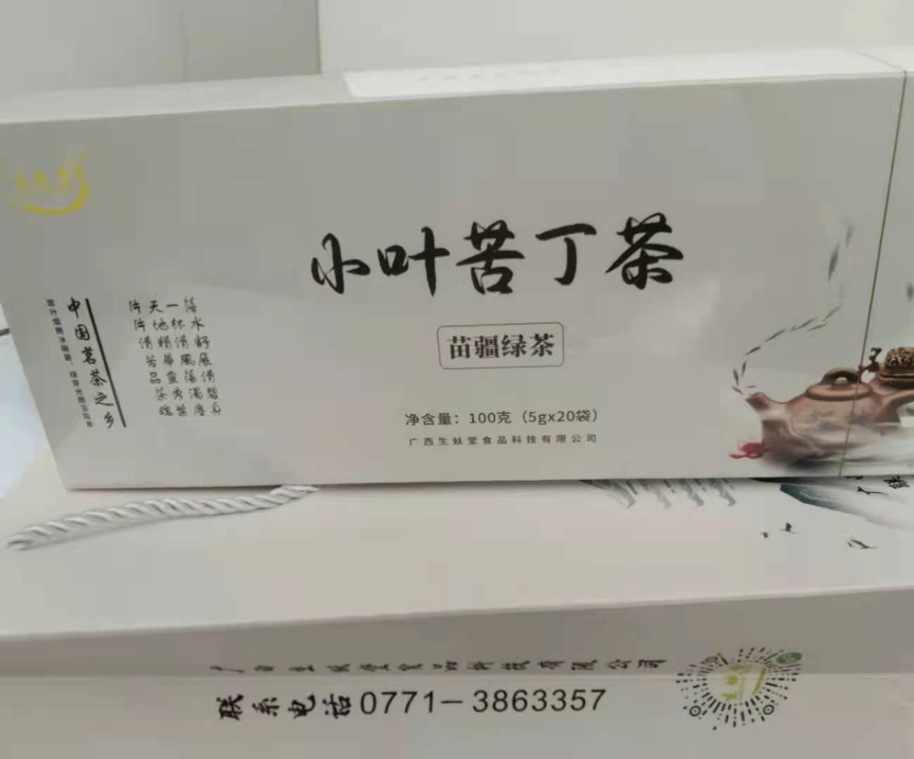 小叶苦丁茶生蚨堂食品