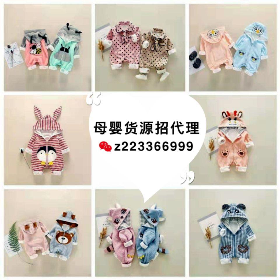 品牌母婴童装玩具一手货源诚信招加盟代理一件代发