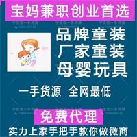 童装厂家一手货源 品牌货源 0风险免费代理 送销售技巧+客源引流