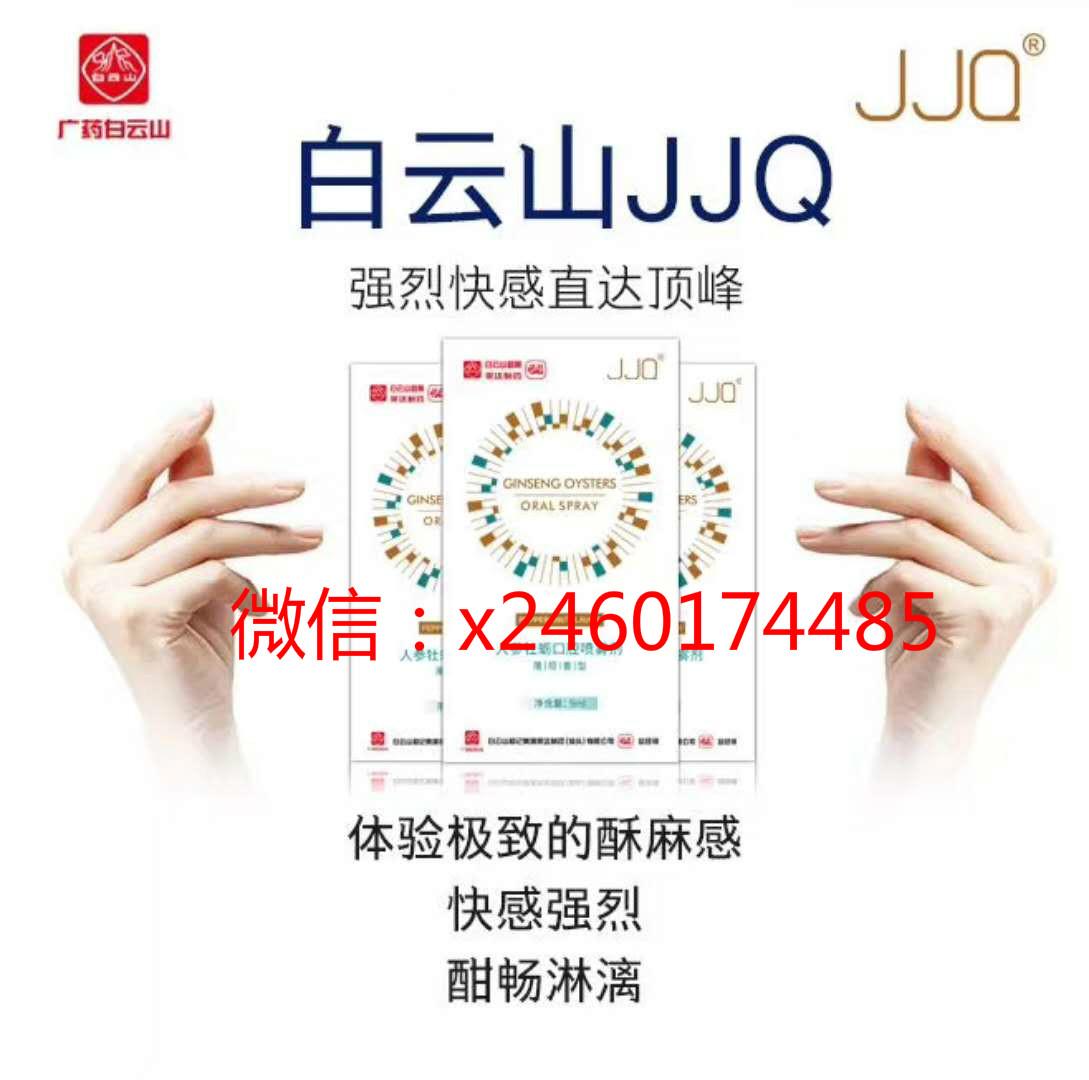 白云山JJQ人参牡蛎口腔喷雾剂如何代理?多少钱一瓶?效果好吗?