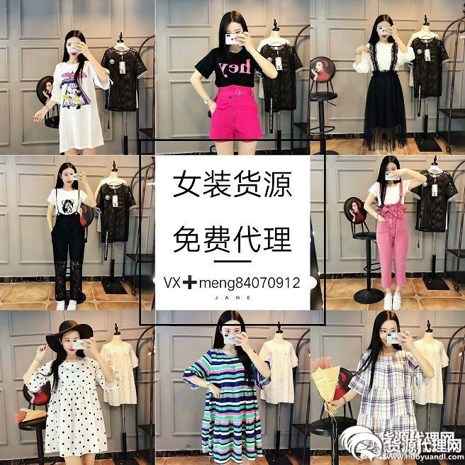 女装童装一手货源,超低价一件代发,无需成本让你月入过万