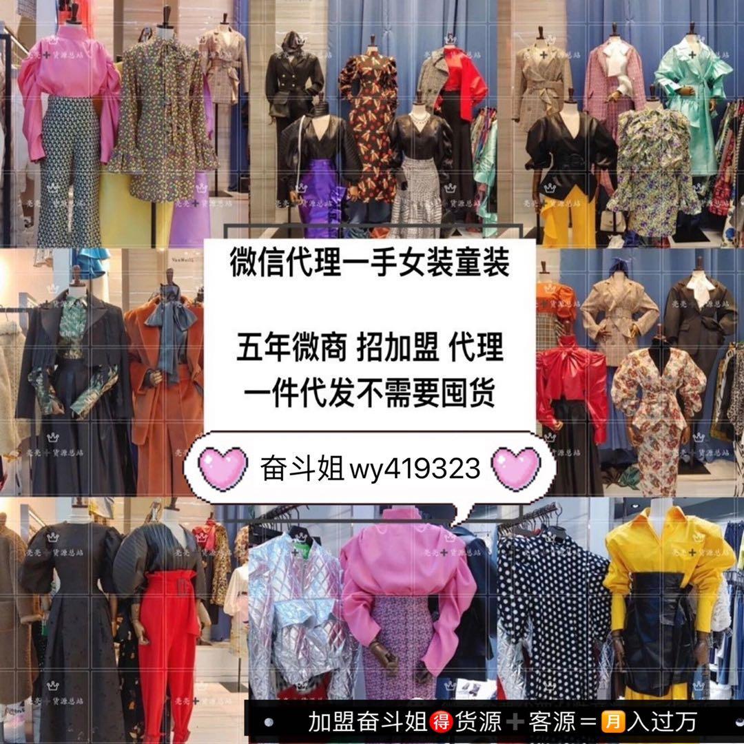 微商童装女装代理 批发市场一手货源怎么找?