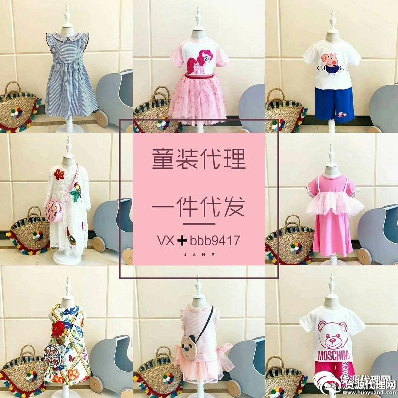 童品厂家货源,直招微商代理 童装玩具母婴等,加盟得货源+客源