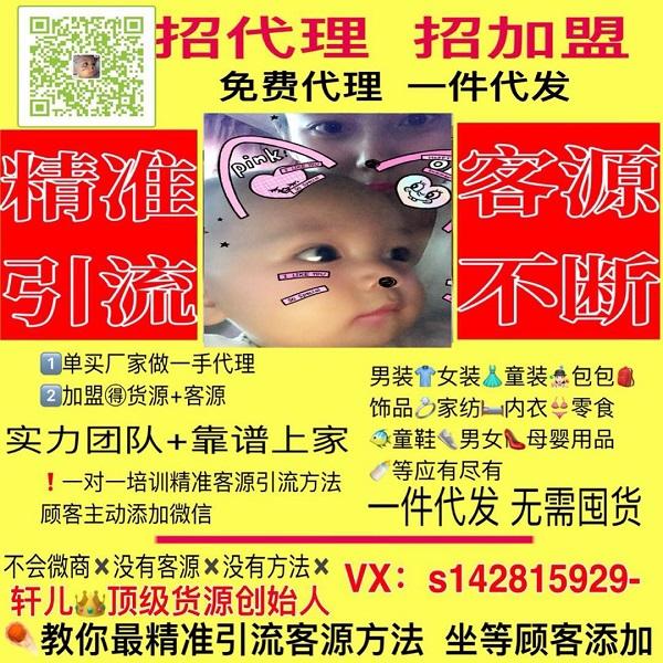 火爆微商童装货源玩具母婴用品纸尿裤一件代发