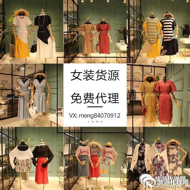 时尚、新款、优质女装一手货源,诚招代理加盟0风险