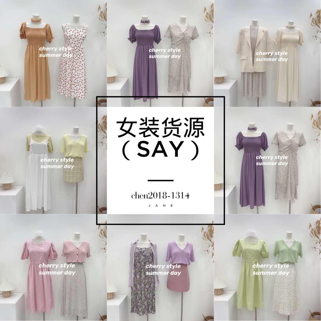 中韩女装童装一手货源一件代发 支持退换